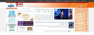 خبرگزاری فارس - نخستین خبرگزاری مستقل
