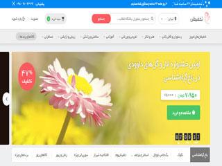 تخفیفان - بزرگترین سایت تخفیف