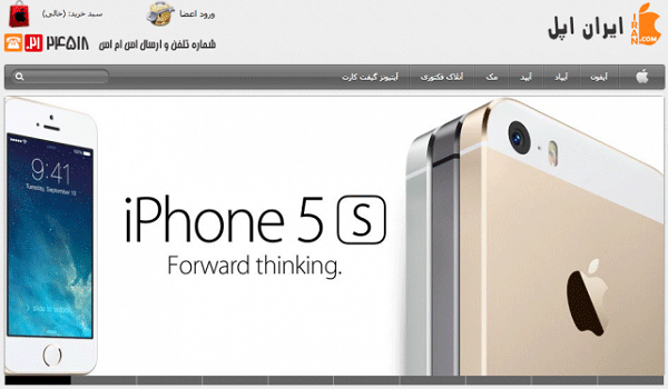 گفتگوی اپل برای فروش آیفون و سایر محصولاتش در ایران