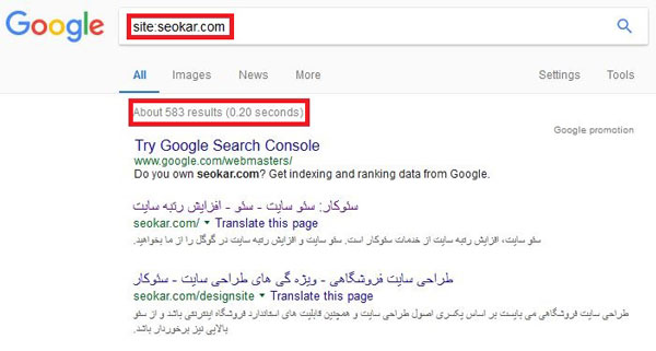 صفحات سئوکار در گوگل